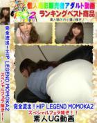 完全流出!HIP LEGEND MOMOKA2 スペシャルフェラ抜き!!