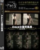 Aquaな露天風呂 Vol.315