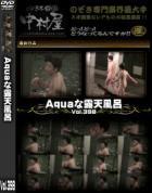 Aquaな露天風呂 Vol.398