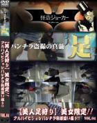 美女限定!フルハイビジョンパンチラ粘着追い撮り! Vol.04