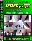 女達の羞恥便所盗撮 Vol.462