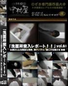 お銀さんの 洗面所突入レポート お銀 Vol.61 お銀さらなる無謀な挑戦、後編