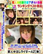【個人撮影】マシュマロおっぱい早漏娘「ヌルヌル」淫乱下着に愛液滲ませ入室 ゆずき