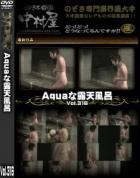Aquaな露天風呂 Vol.316