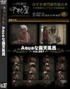 Aquaな露天風呂 Vol.397