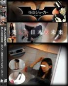 美しい日本の未来 セクシーな赤パンプスにズームイン! No.88