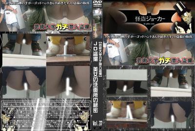 JD盗撮 美女の洗面所の秘密 Vol.37