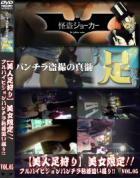 美女限定!フルハイビジョンパンチラ粘着追い撮り! Vol.05