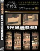 岩手県在住盗撮師盗撮記録 Vol.08