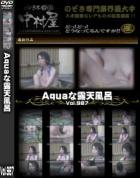 Aquaな露天風呂Vol.987