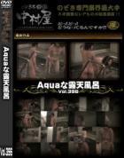 Aquaな露天風呂 Vol.396