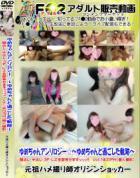 レズ全部見せますッッッ!ゆめちゃんアンソロジー☆ ゆめちゃんと過ごした軌跡 Vol.1 ゆめ