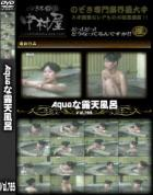 露天風呂盗撮のAqu●ri●mな露天風呂 Vol.785