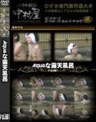 露天風呂盗撮のAqu●ri●mな露天風呂 Vol.801