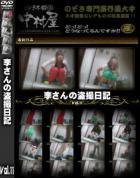 李さんの盗撮日記公開! Vol.11
