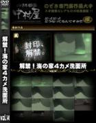 解禁 海の家4カメ洗面所 Vol.14