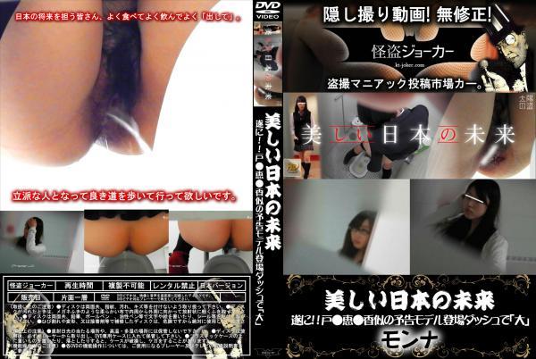 美しい日本の未来 遂に!!戸●恵●香似の予告モデル登場ダッシュで「大」 ダウンロード