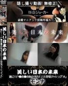 美しい日本の未来 遂に!!戸●恵●香似の予告モデル登場ダッシュで「大」