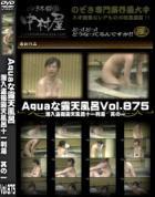 Aquaな露天風呂Vol.875 潜入盗撮露天風呂十一判湯 其の一