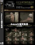 Aquaな露天風呂 Vol.395