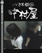 密室盗撮 vol.04