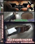 有名大学休憩時間の洗面所事情 Vol.03 JD美女が思いっきり大しています。