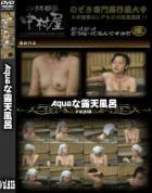 露天風呂盗撮のAqu●ri●mな露天風呂 Vol.836