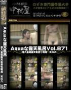 Aquaな露天風呂 Vol.871 潜入盗撮露天風呂七判湯 其の八