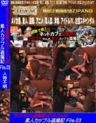 ネットカフェ盗撮師トロントさんの 素人カップル盗撮記 File.03