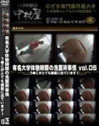 有名大学休憩時間の洗面所事情 Vol.05 う●こがとても綺麗に出ています!