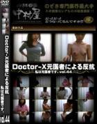 DoctorーX元医者による反抗 私は元医者です。 Vol.44