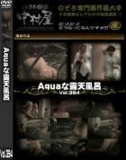 Aquaな露天風呂 Vol.394