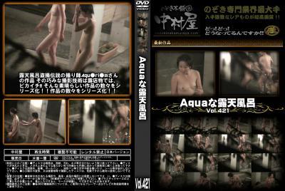 Aquaな露天風呂 Vol.421 -  - のぞき本舗中村屋