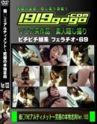 1919GOGO 痴○THEアルティメット〜究極の本物志向 #103