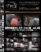 世界の射窓から ステーション編 Vol.49 大がいっぱいモリモリ、ピリピリ 前編