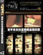 岩手県在住盗撮師盗撮記録 Vol.02