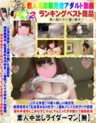 【2次元体型】小柄Loli美巨乳 絶賛発育中「乳首責めるの好き…」羞恥プレイ大好きドM変態