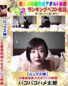 【ルックス神】裏垢美少女オフパコ映像