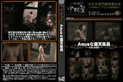Aquaな露天風呂 Vol.420 -  - のぞき本舗中村屋