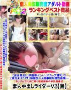 【完全顔出し】学園祭ナンパ☆Fカップ爆乳JD「彼氏よりイイ?」 まゆ