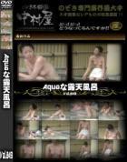 露天風呂盗撮のAqu●ri●mな露天風呂 Vol.849