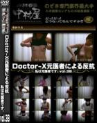 DoctorーX元医者による反抗 私は元医者です。Vol.38