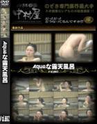露天風呂盗撮のAqu●ri●mな露天風呂 Vol.802