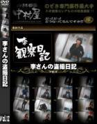 李さんの盗撮日記公開! Vol.12