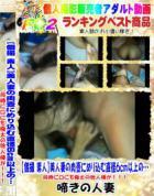 【個撮 素人】美人妻の肉壺にめり込む直径6cm以上の…同時に口にも極太の他人棒が!!!