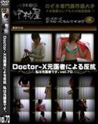 DoctorーX元医者による反抗 私は元医者です。vol.70