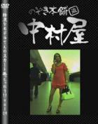 綺麗なモデルさんのスカート捲っちゃおう!! vol09