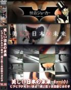 美しい日本の未来 No.101 ビラビラが大きい美女!! 飛び散り未経験な女の子