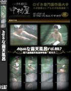 Aquaな露天風呂 Vol.867 潜入盗撮露天風呂参判湯 其の六