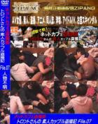 ネットカフェ盗撮師トロントさんの 素人カップル盗撮記 File.07